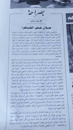 صحيفة حكومية تشن هجوماً قوياً على مستثمر مول قاسيون وتصف ما يحدث بـ